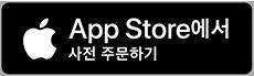 App Store에서 사전주문하기