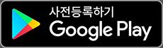 사전등록하기 Google Play